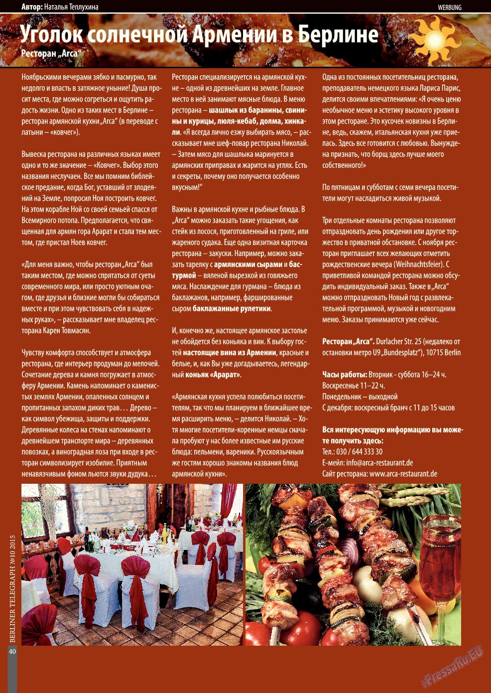 Берлинский телеграф (журнал). 2015 год, номер 11, стр. 40