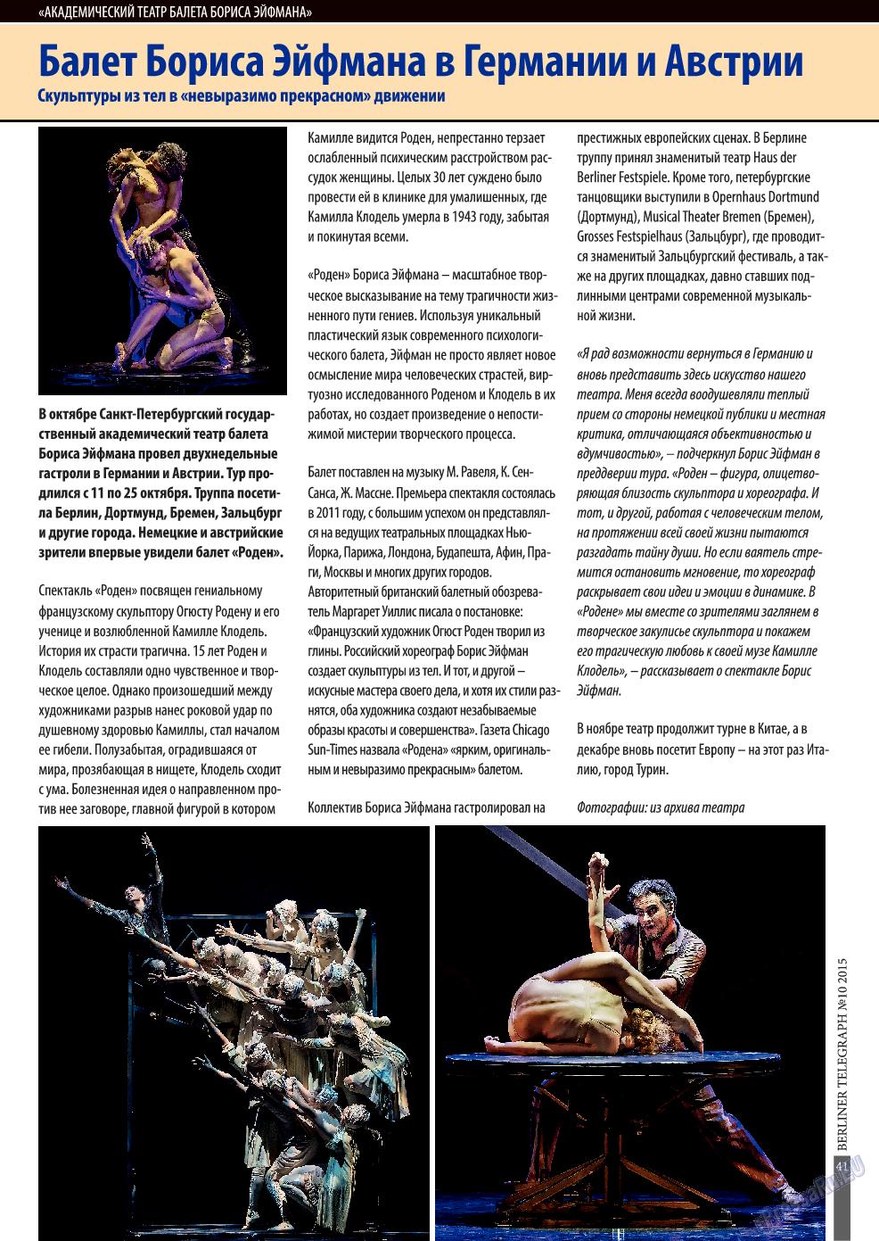 Берлинский телеграф (журнал). 2015 год, номер 11, стр. 41