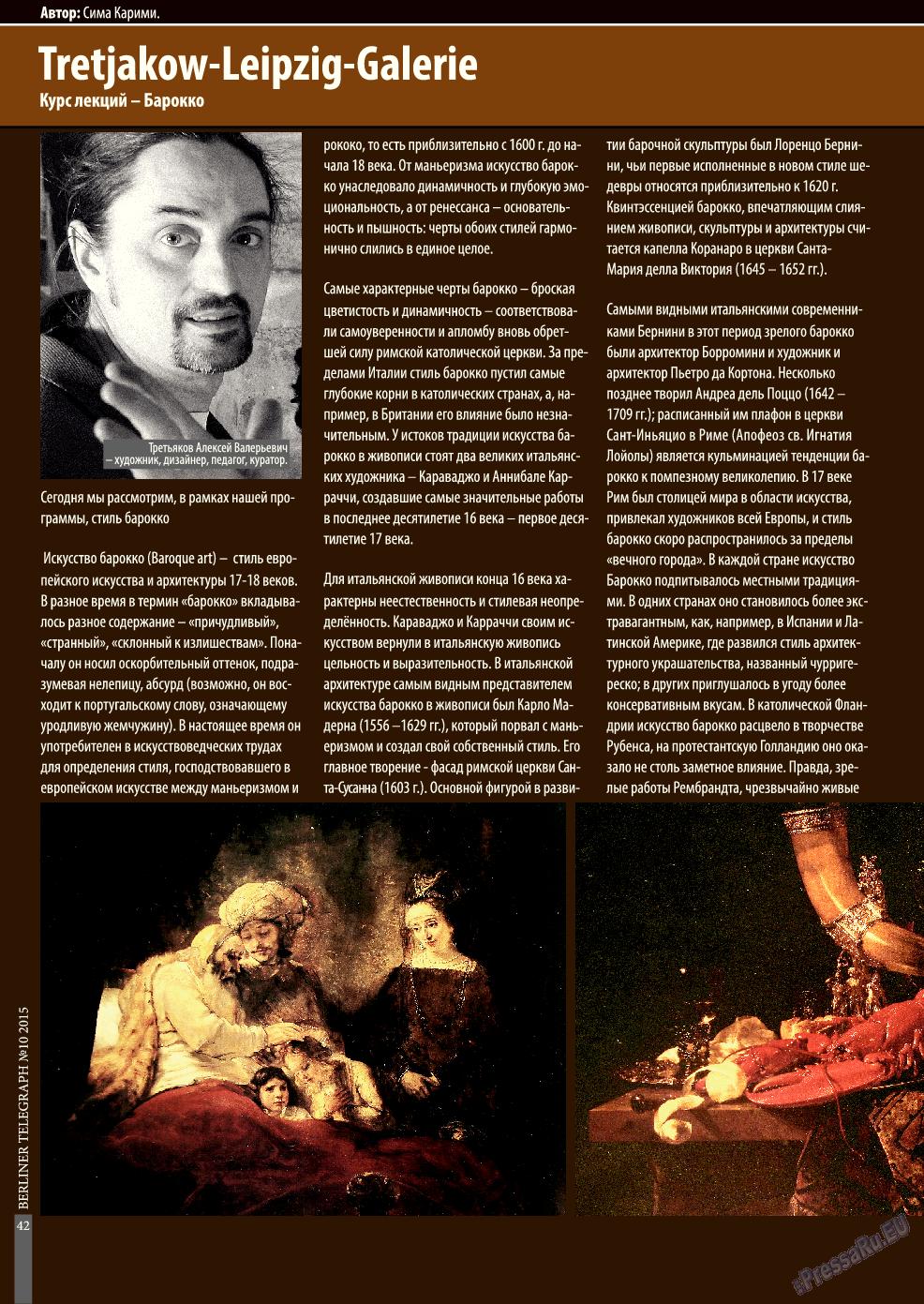 Берлинский телеграф (журнал). 2015 год, номер 11, стр. 42