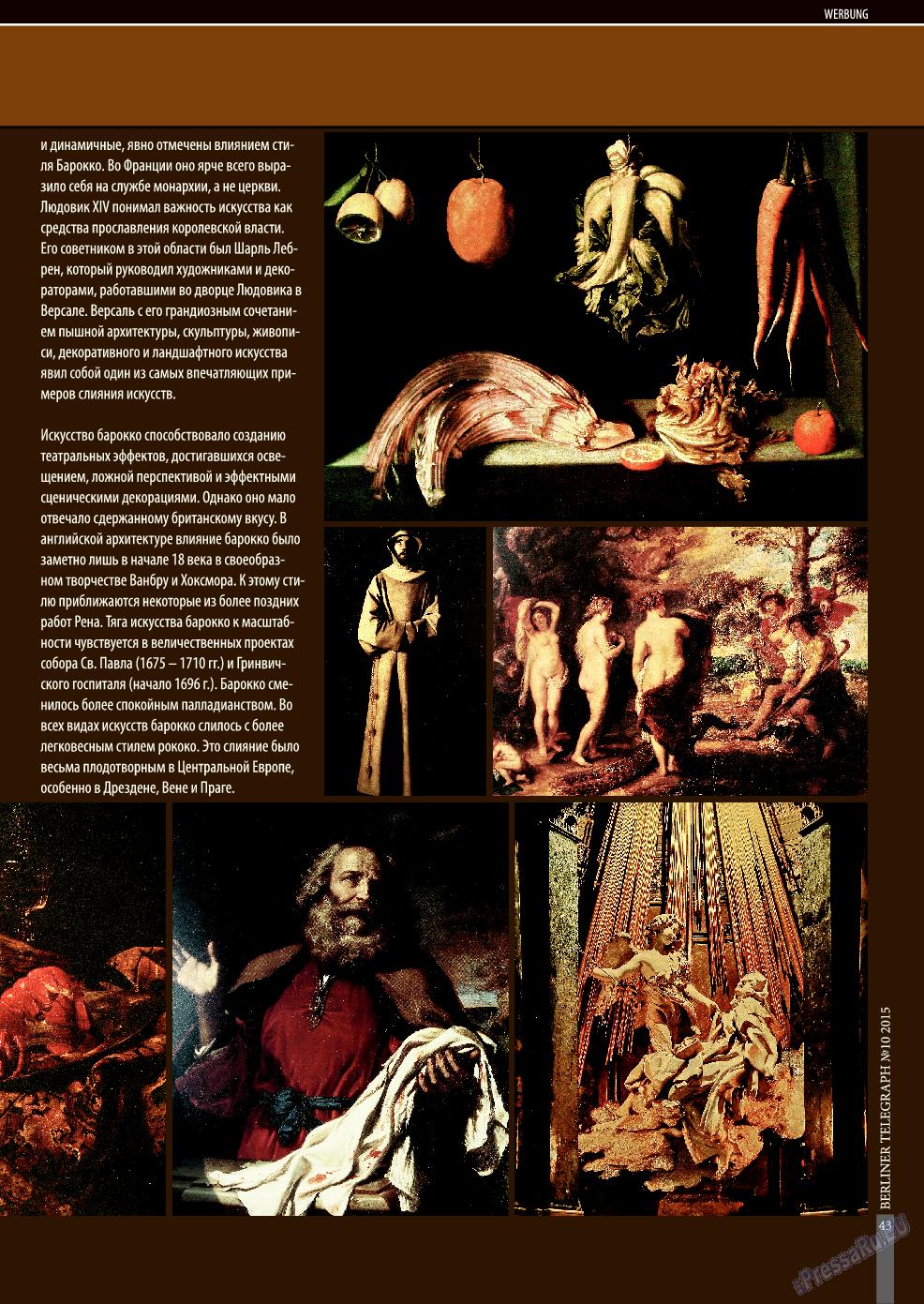 Берлинский телеграф (журнал). 2015 год, номер 11, стр. 43