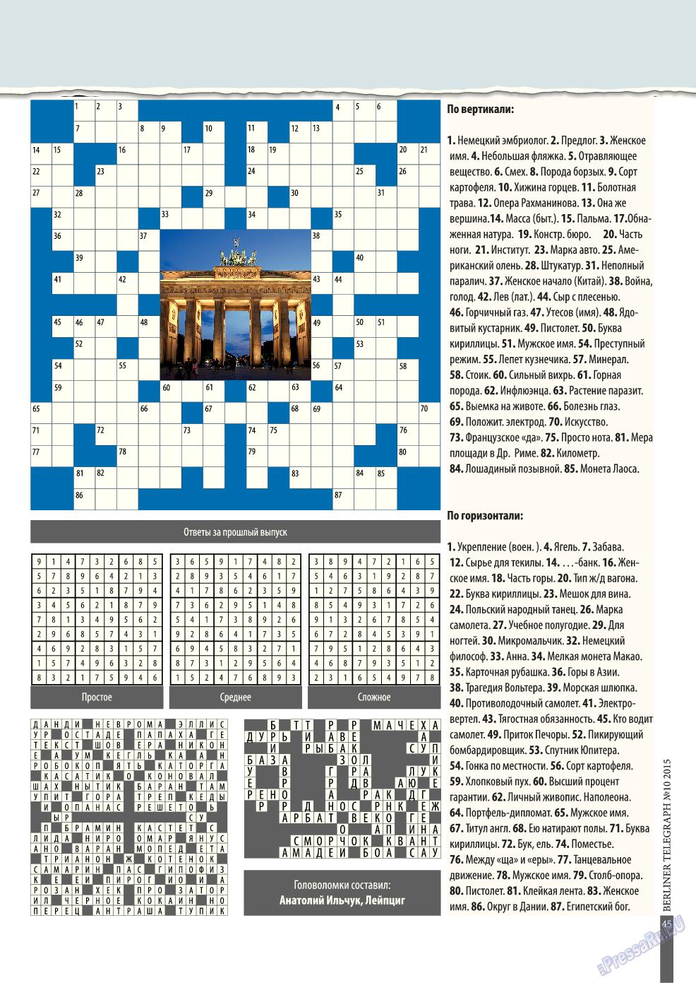 Берлинский телеграф (журнал). 2015 год, номер 11, стр. 45