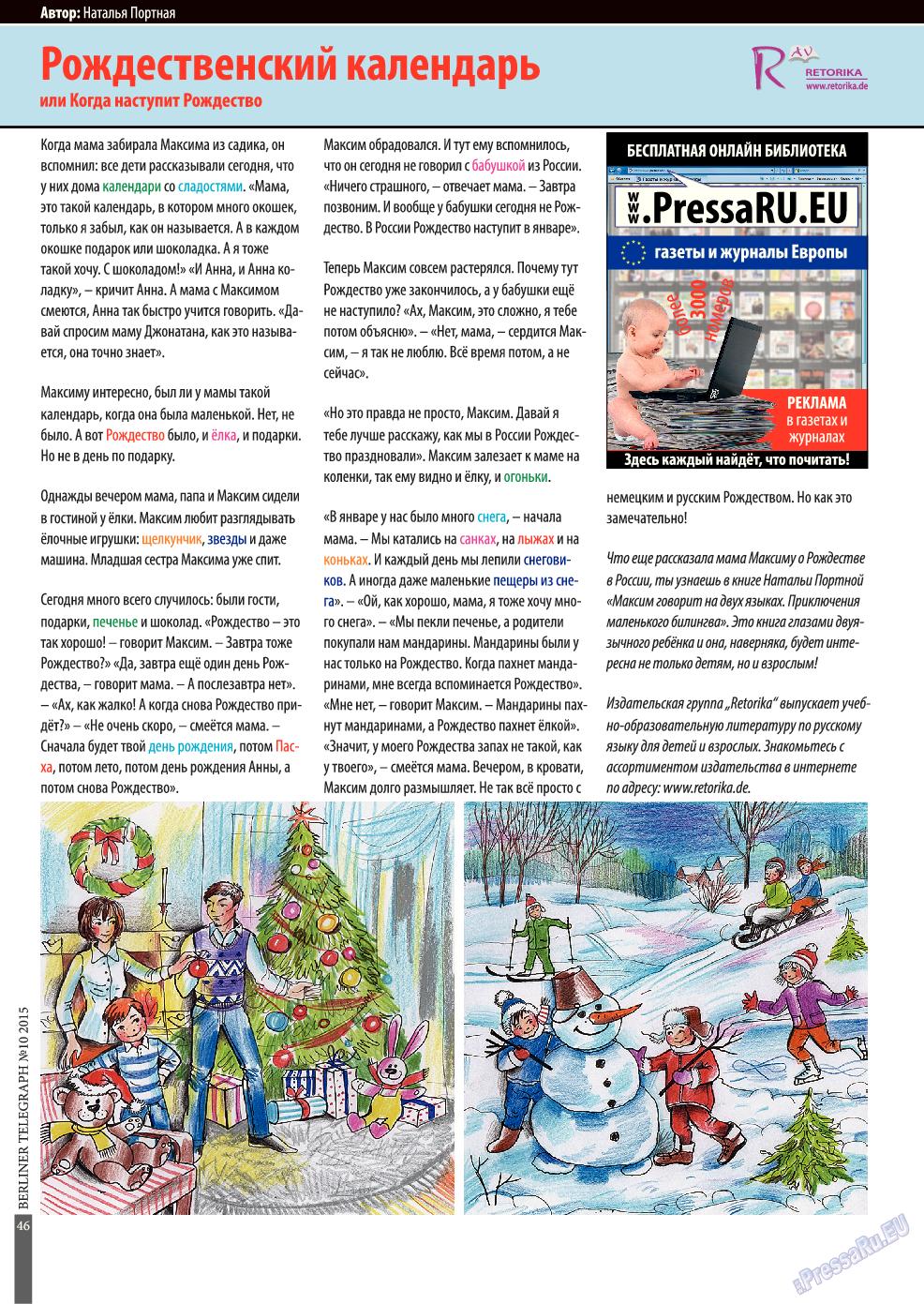 Берлинский телеграф (журнал). 2015 год, номер 11, стр. 46