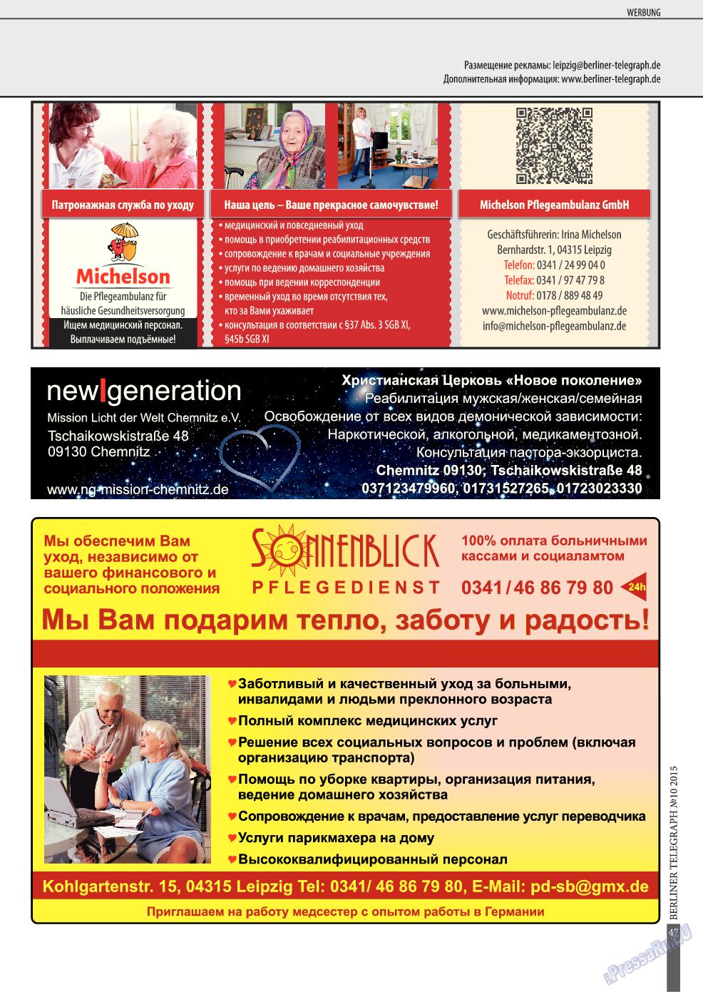 Берлинский телеграф (журнал). 2015 год, номер 11, стр. 47