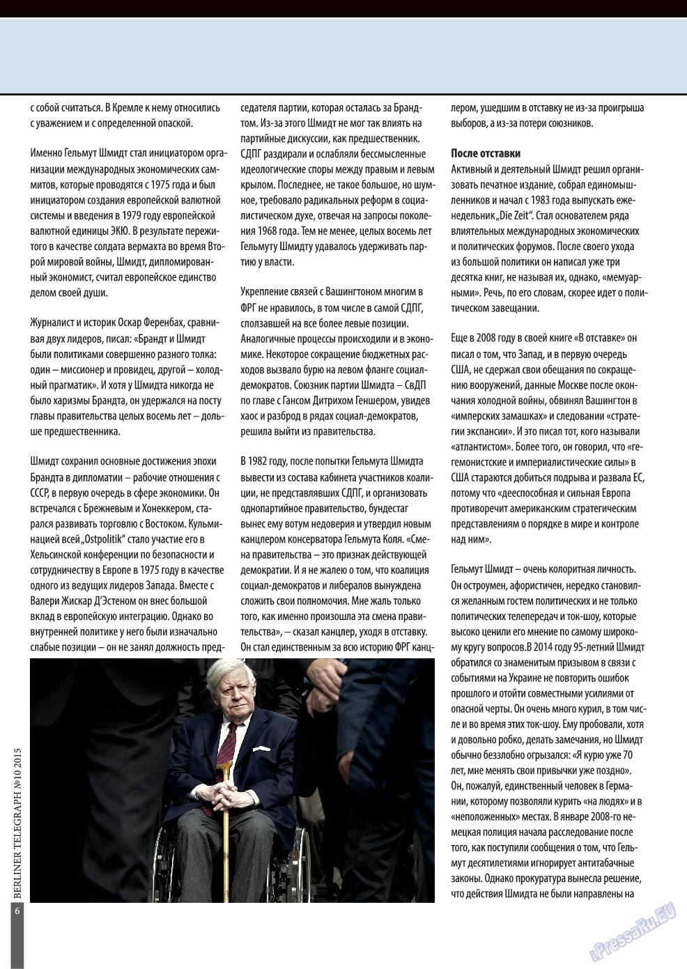 Берлинский телеграф (журнал). 2015 год, номер 11, стр. 6