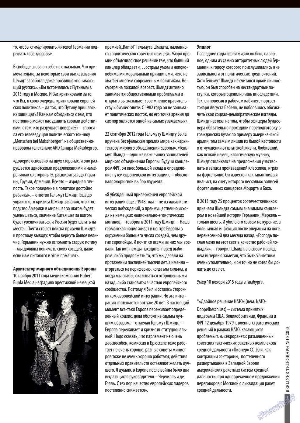 Берлинский телеграф (журнал). 2015 год, номер 11, стр. 7