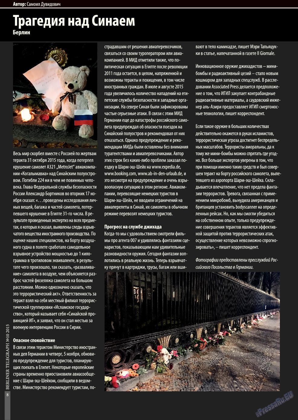 Берлинский телеграф (журнал). 2015 год, номер 11, стр. 8