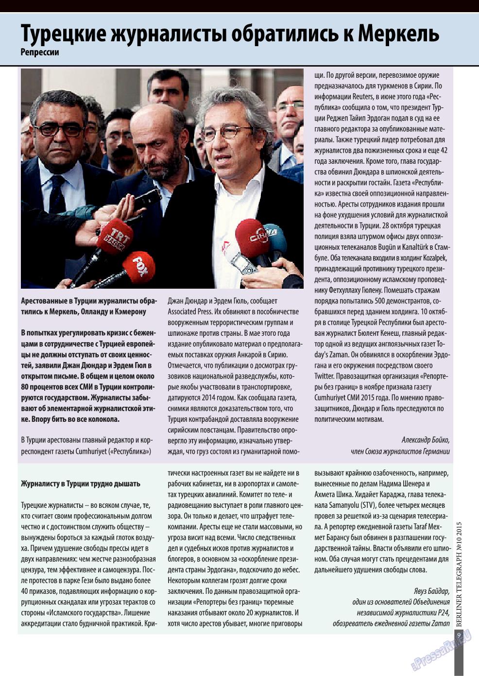 Берлинский телеграф (журнал). 2015 год, номер 11, стр. 9