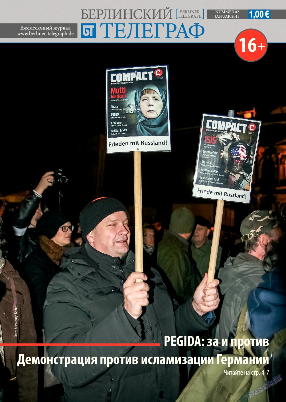 Берлинский телеграф (журнал). 2015 год, номер 2, стр. 1