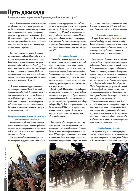 Берлинский телеграф (журнал). 2015 год, номер 2, стр. 10