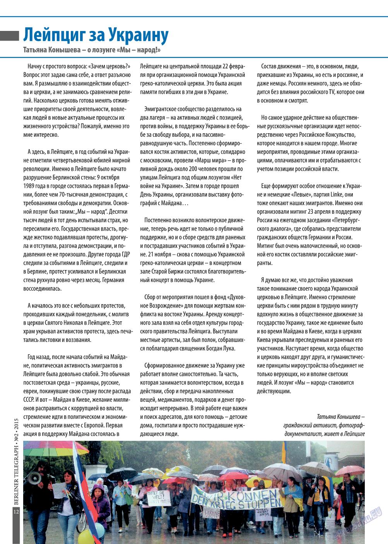 Берлинский телеграф (журнал). 2015 год, номер 2, стр. 12