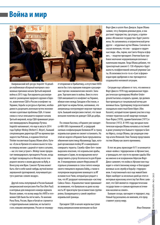 Берлинский телеграф (журнал). 2015 год, номер 2, стр. 13