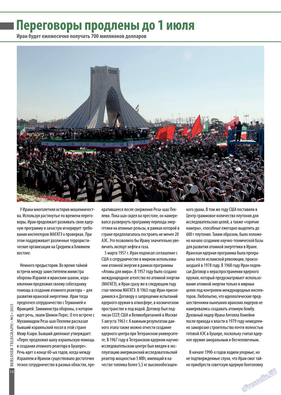 Берлинский телеграф (журнал). 2015 год, номер 2, стр. 14