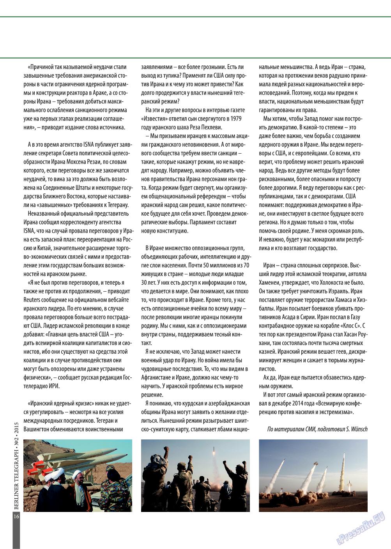 Берлинский телеграф (журнал). 2015 год, номер 2, стр. 16
