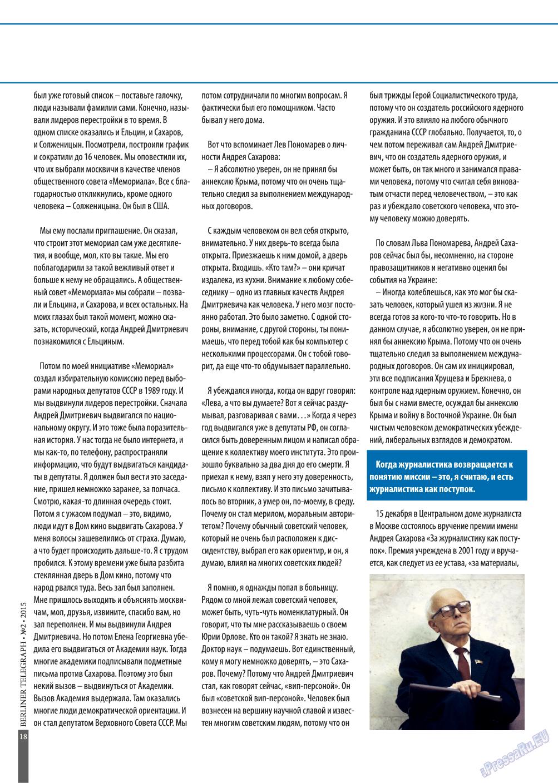 Берлинский телеграф (журнал). 2015 год, номер 2, стр. 18