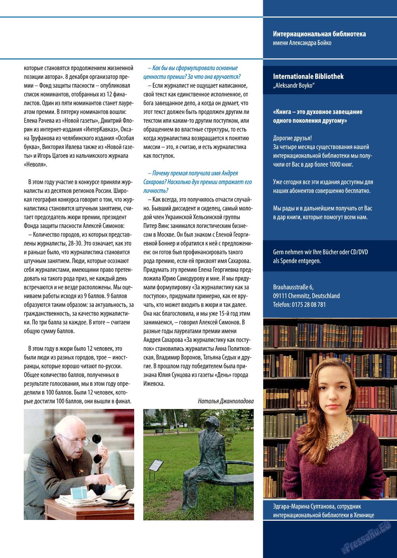 Берлинский телеграф (журнал). 2015 год, номер 2, стр. 19
