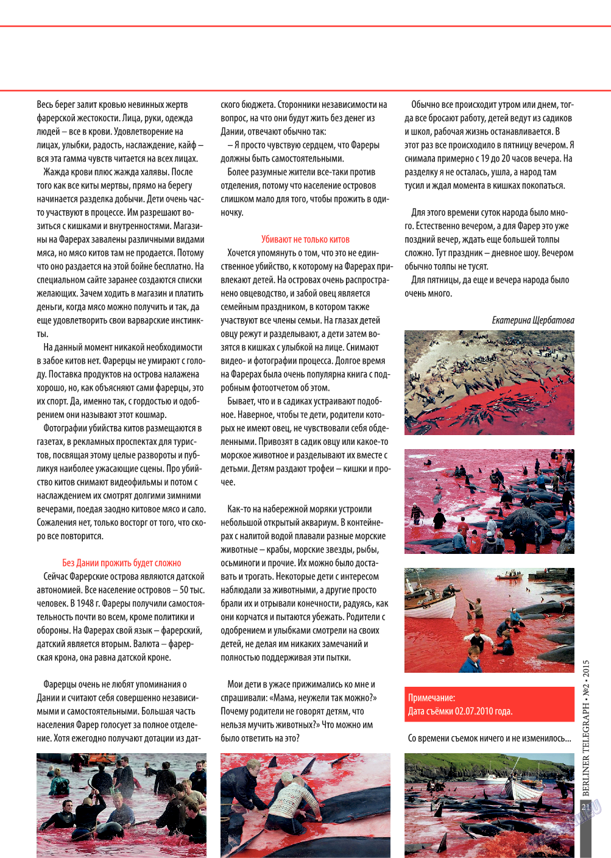 Берлинский телеграф (журнал). 2015 год, номер 2, стр. 21