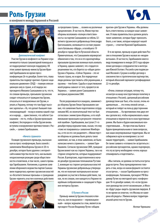 Берлинский телеграф (журнал). 2015 год, номер 2, стр. 22