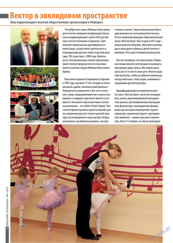 Берлинский телеграф (журнал). 2015 год, номер 2, стр. 24