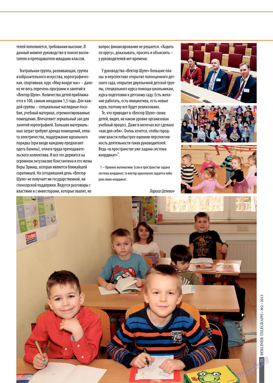 Берлинский телеграф (журнал). 2015 год, номер 2, стр. 25