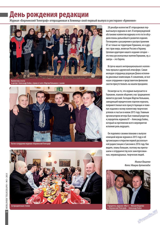 Берлинский телеграф (журнал). 2015 год, номер 2, стр. 26