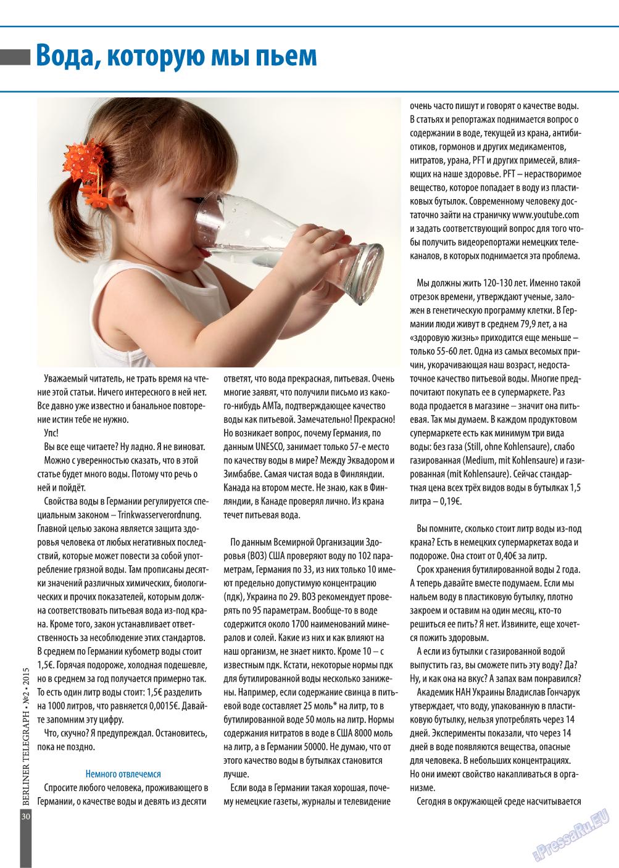 Берлинский телеграф (журнал). 2015 год, номер 2, стр. 30