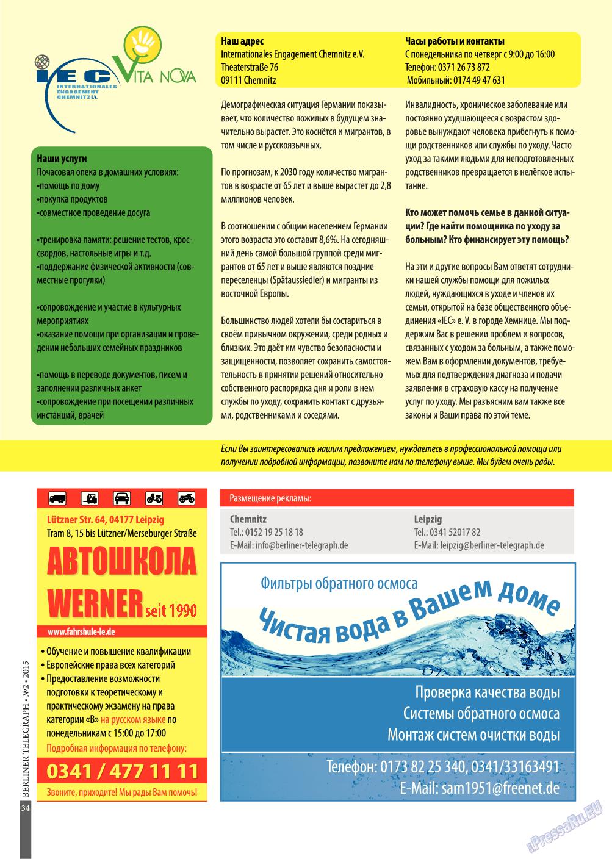 Берлинский телеграф (журнал). 2015 год, номер 2, стр. 34