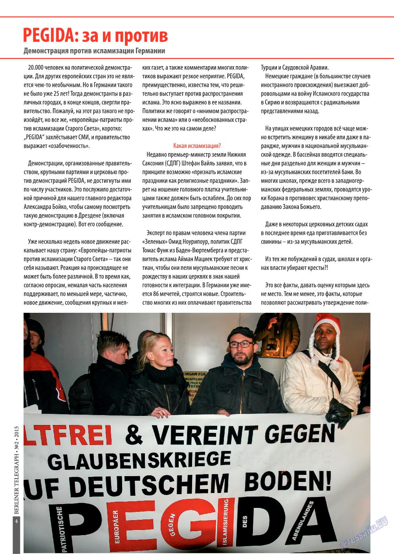 Берлинский телеграф (журнал). 2015 год, номер 2, стр. 4
