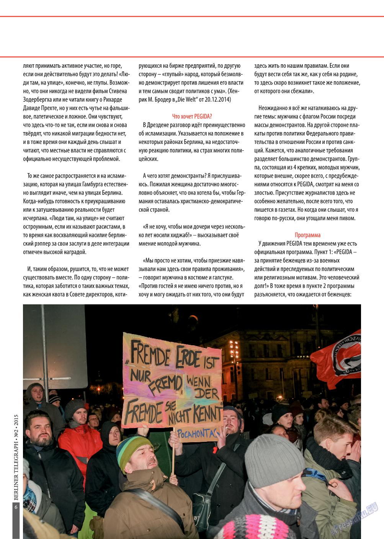 Берлинский телеграф (журнал). 2015 год, номер 2, стр. 6