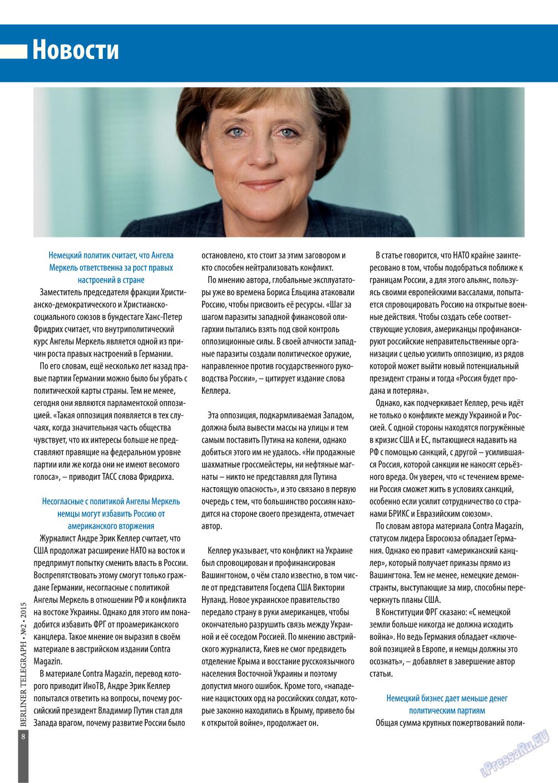 Берлинский телеграф (журнал). 2015 год, номер 2, стр. 8