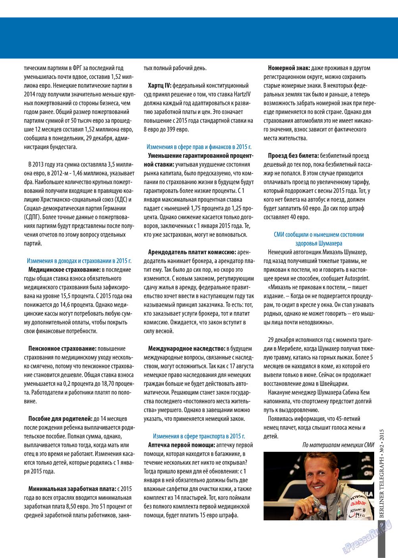 Берлинский телеграф (журнал). 2015 год, номер 2, стр. 9