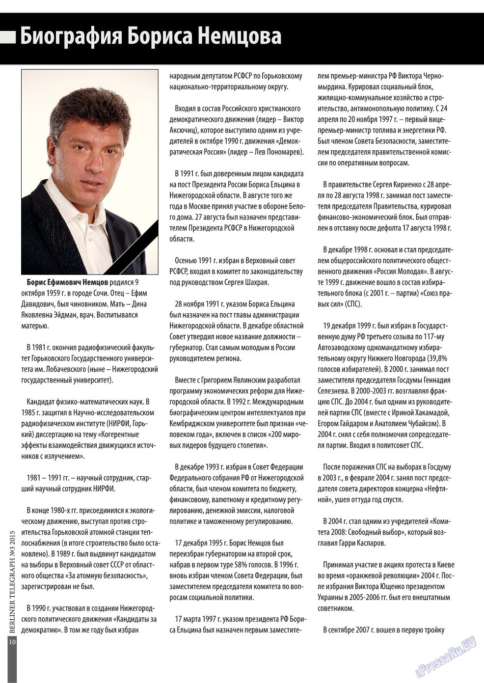 Берлинский телеграф (журнал). 2015 год, номер 3, стр. 10