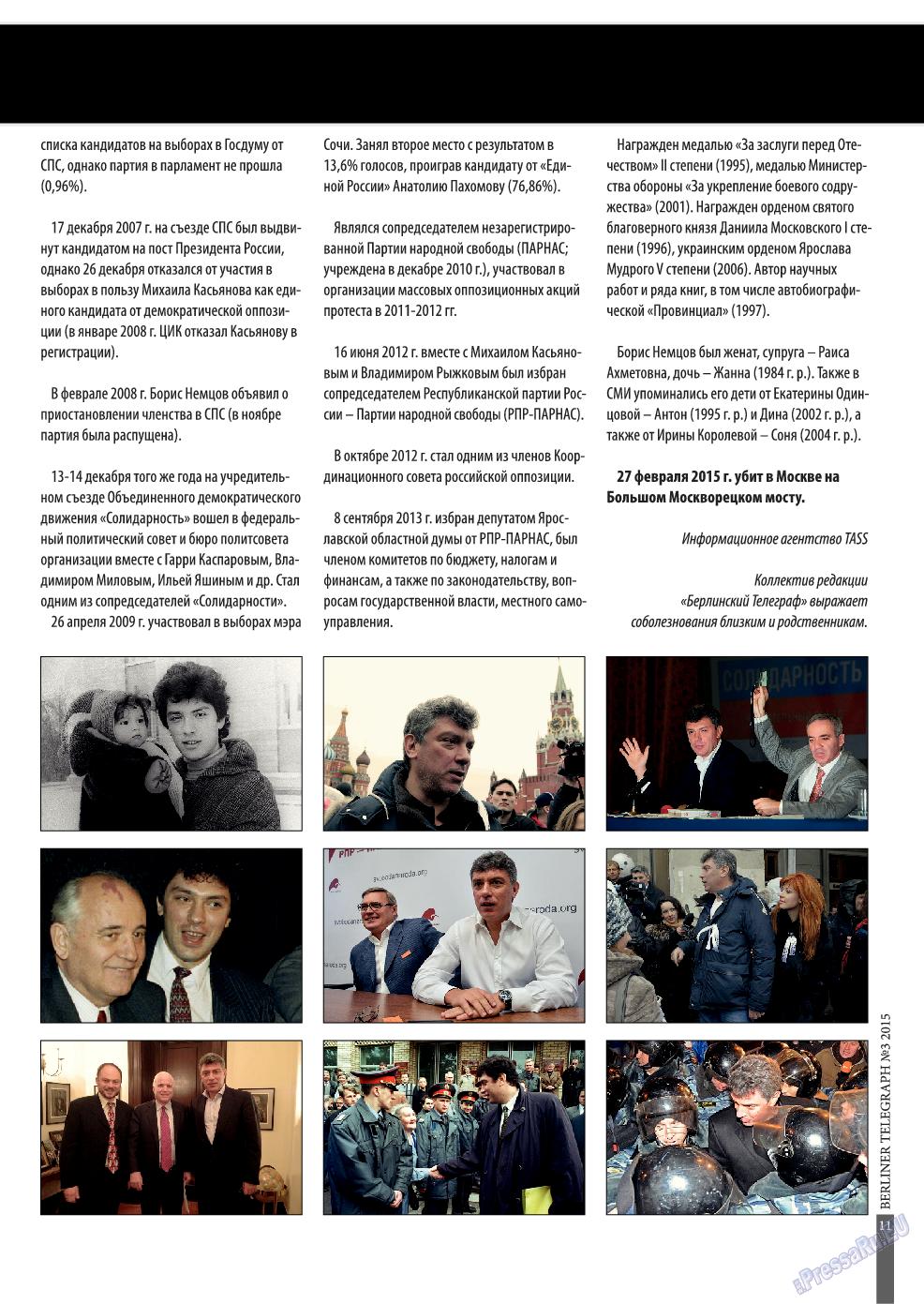 Берлинский телеграф (журнал). 2015 год, номер 3, стр. 11