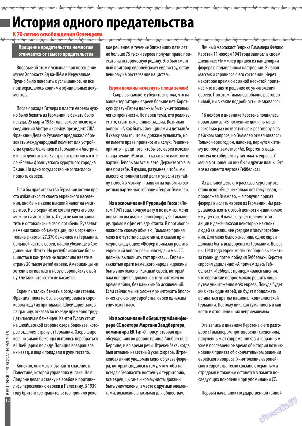 Берлинский телеграф (журнал). 2015 год, номер 3, стр. 12