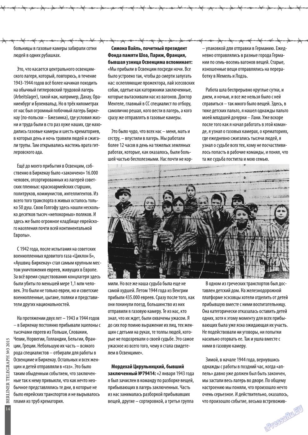 Берлинский телеграф (журнал). 2015 год, номер 3, стр. 14
