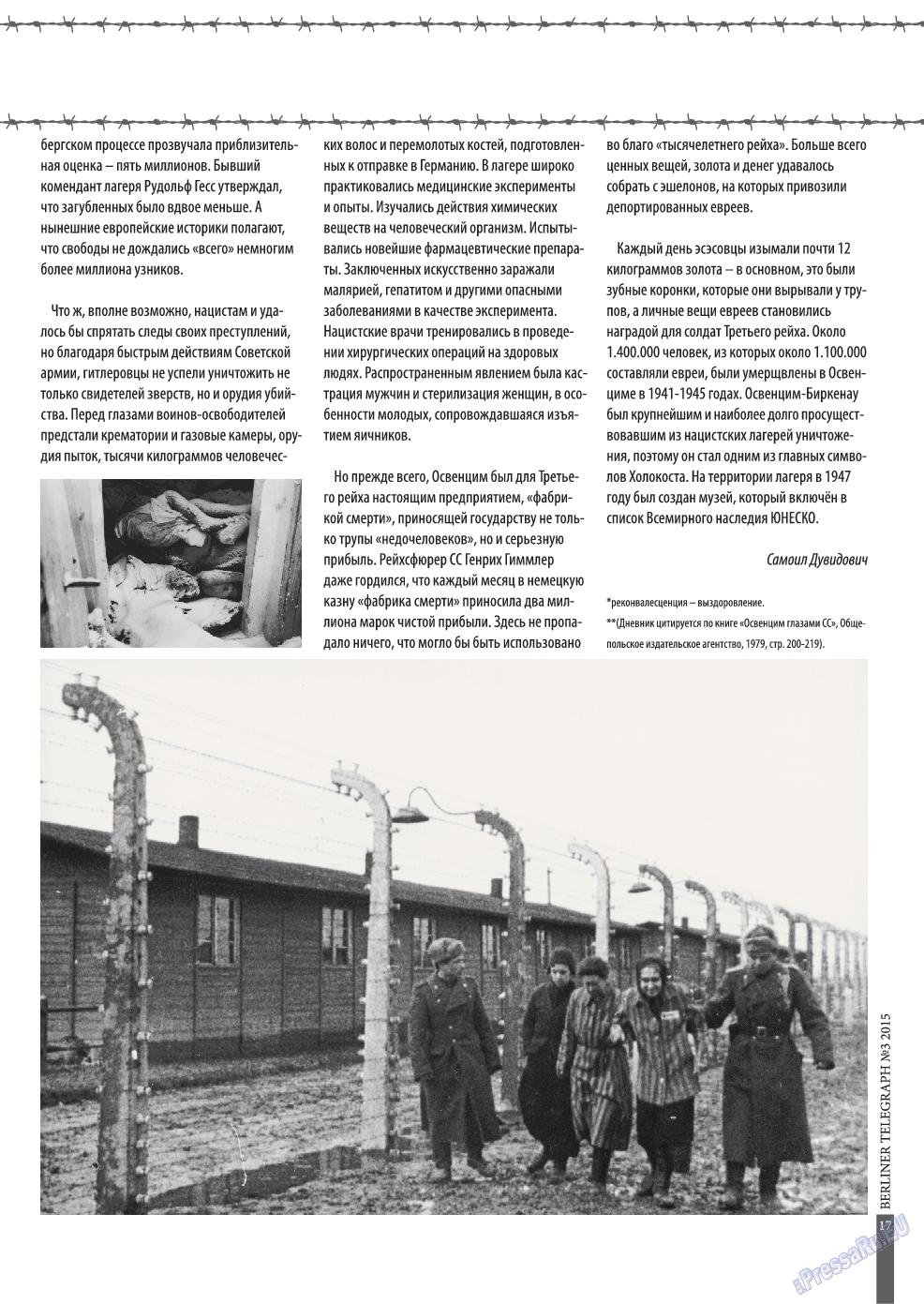 Берлинский телеграф (журнал). 2015 год, номер 3, стр. 17