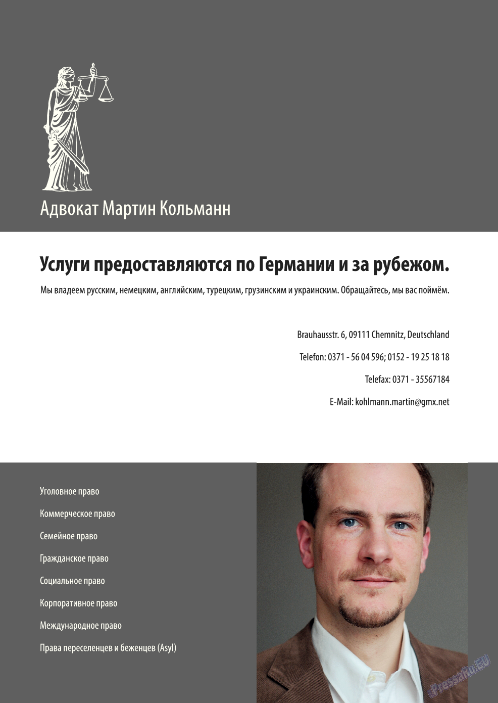 Берлинский телеграф (журнал). 2015 год, номер 3, стр. 2