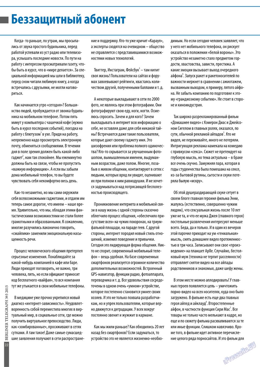 Берлинский телеграф (журнал). 2015 год, номер 3, стр. 22