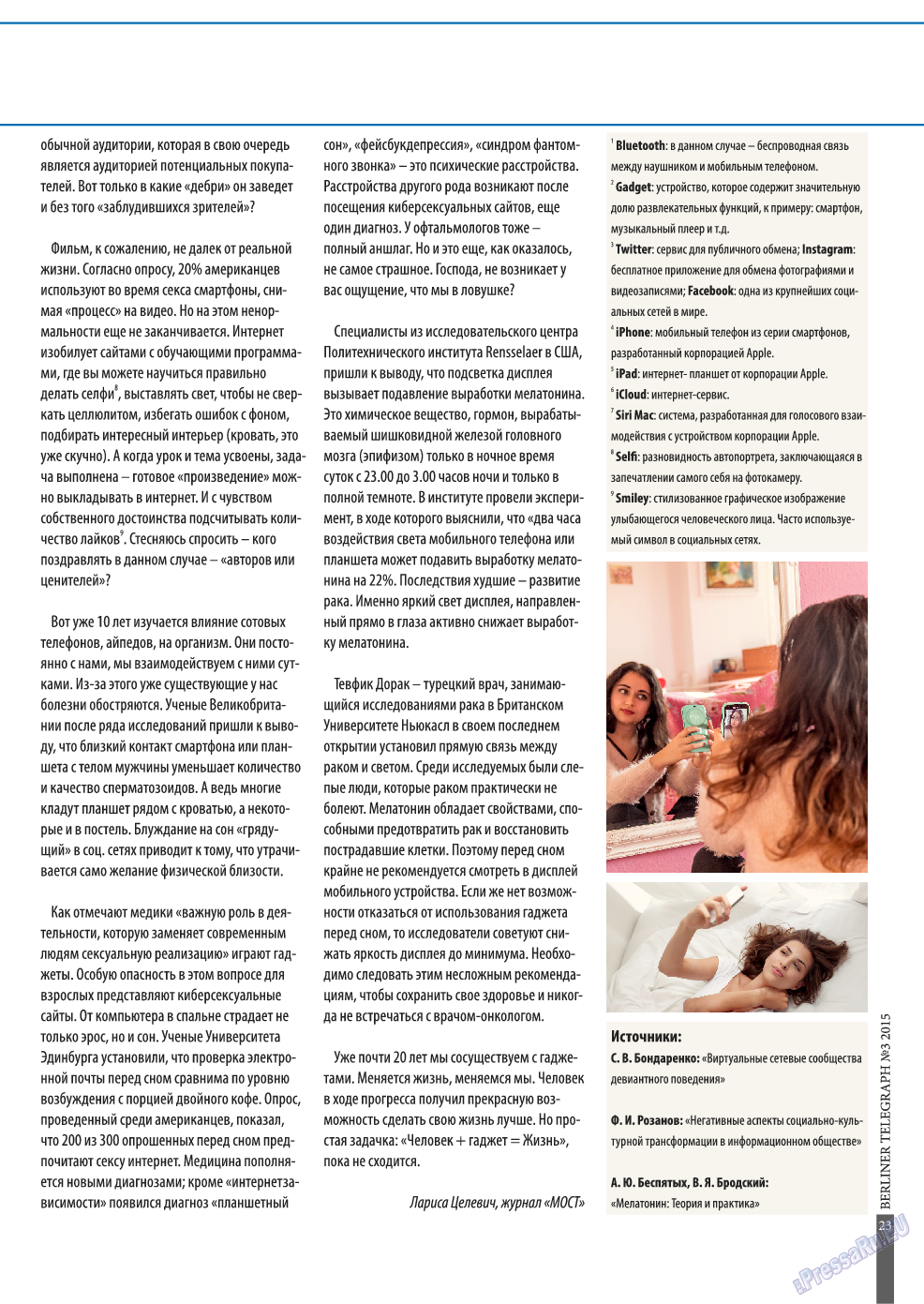 Берлинский телеграф (журнал). 2015 год, номер 3, стр. 23