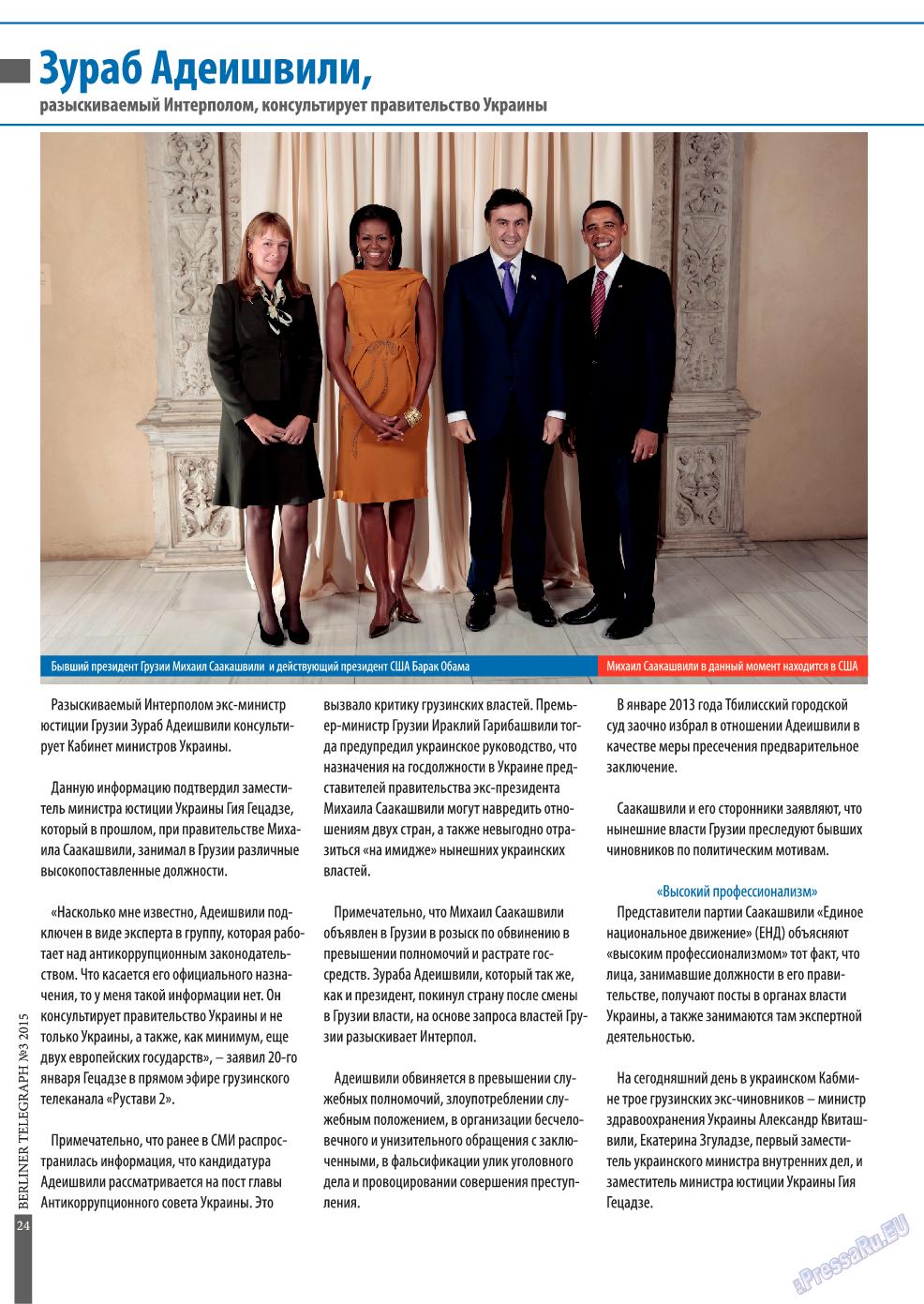 Берлинский телеграф (журнал). 2015 год, номер 3, стр. 24