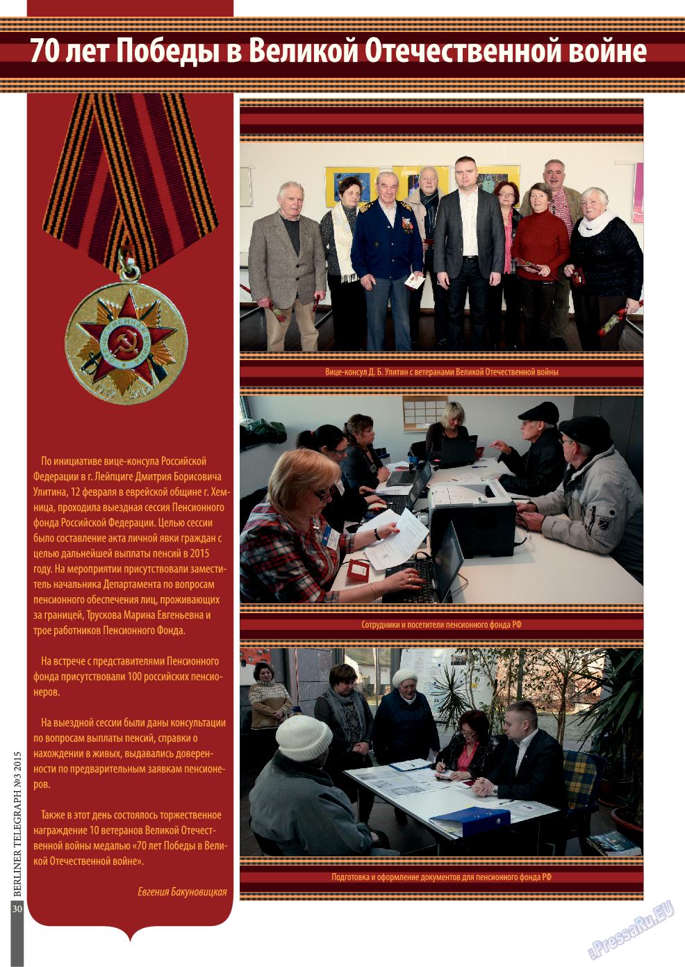 Берлинский телеграф (журнал). 2015 год, номер 3, стр. 30