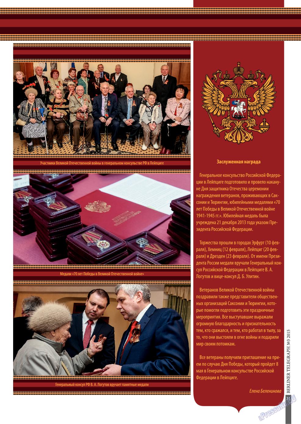 Берлинский телеграф (журнал). 2015 год, номер 3, стр. 31