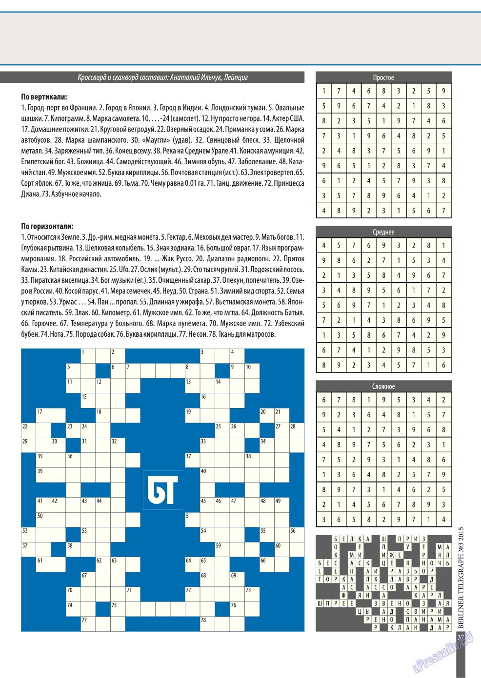 Берлинский телеграф (журнал). 2015 год, номер 3, стр. 37
