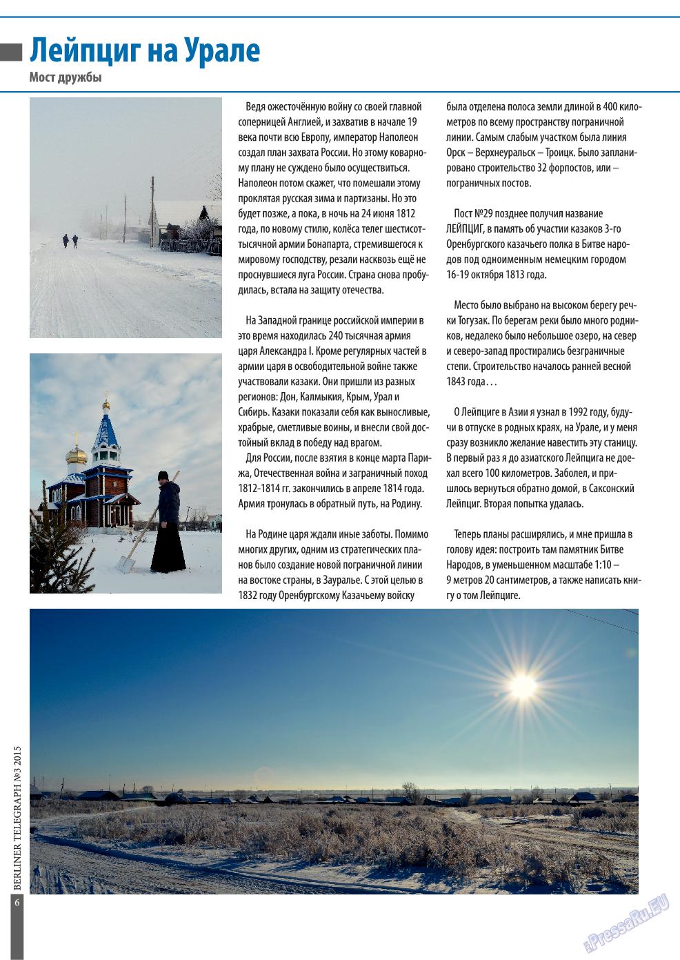 Берлинский телеграф (журнал). 2015 год, номер 3, стр. 6