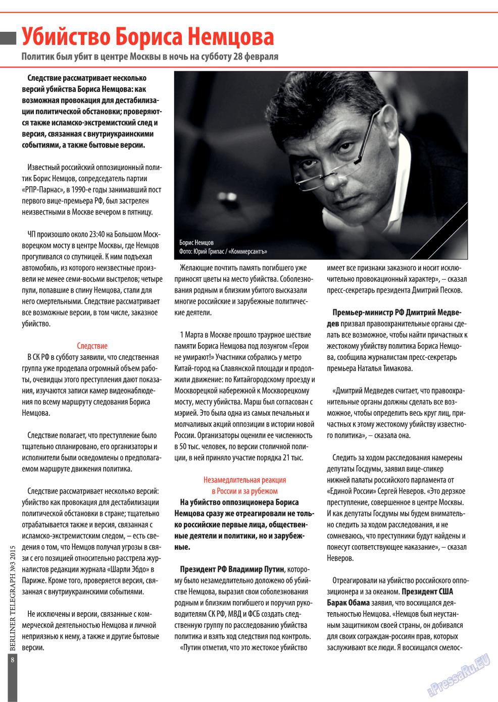 Берлинский телеграф (журнал). 2015 год, номер 3, стр. 8