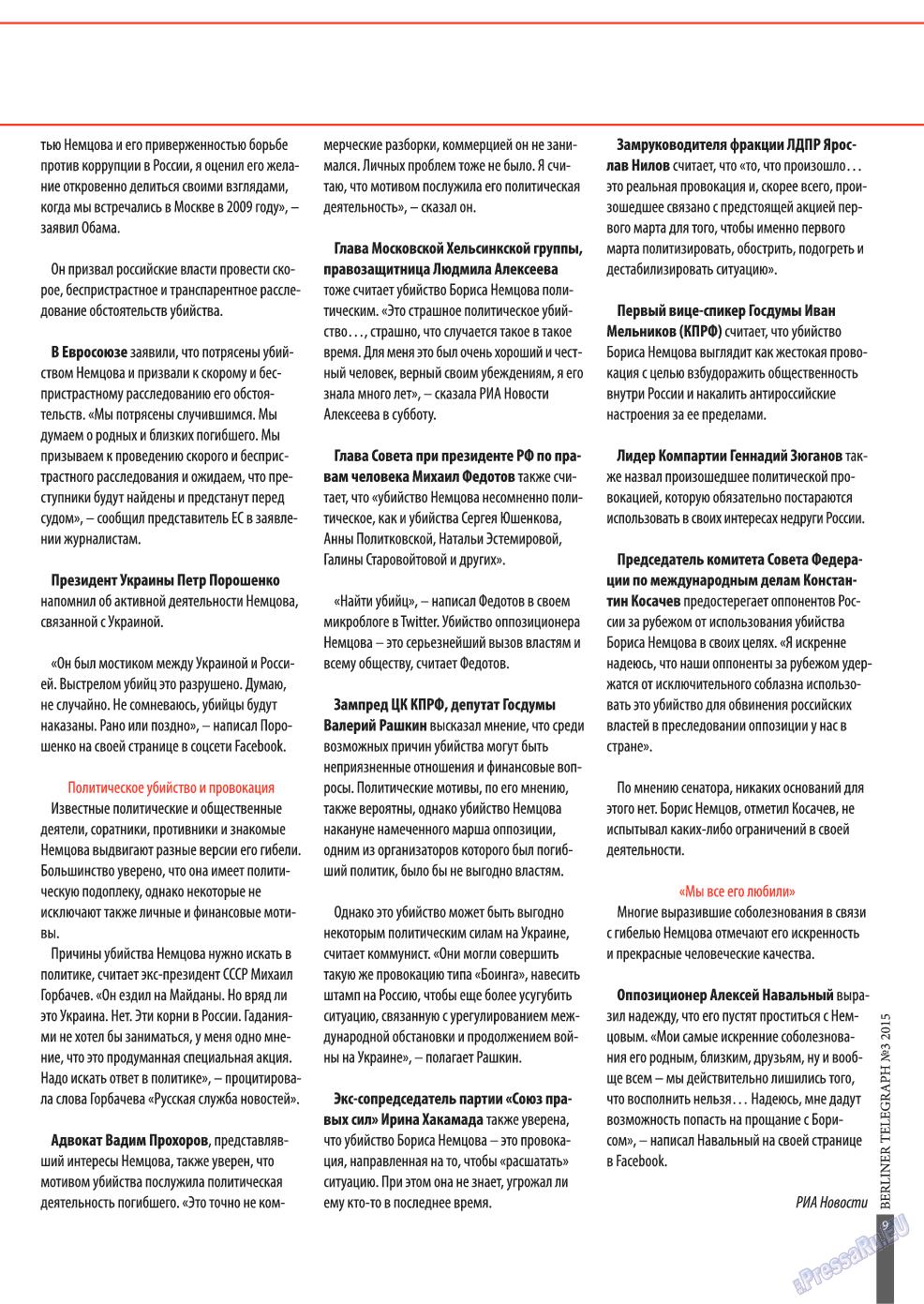 Берлинский телеграф (журнал). 2015 год, номер 3, стр. 9