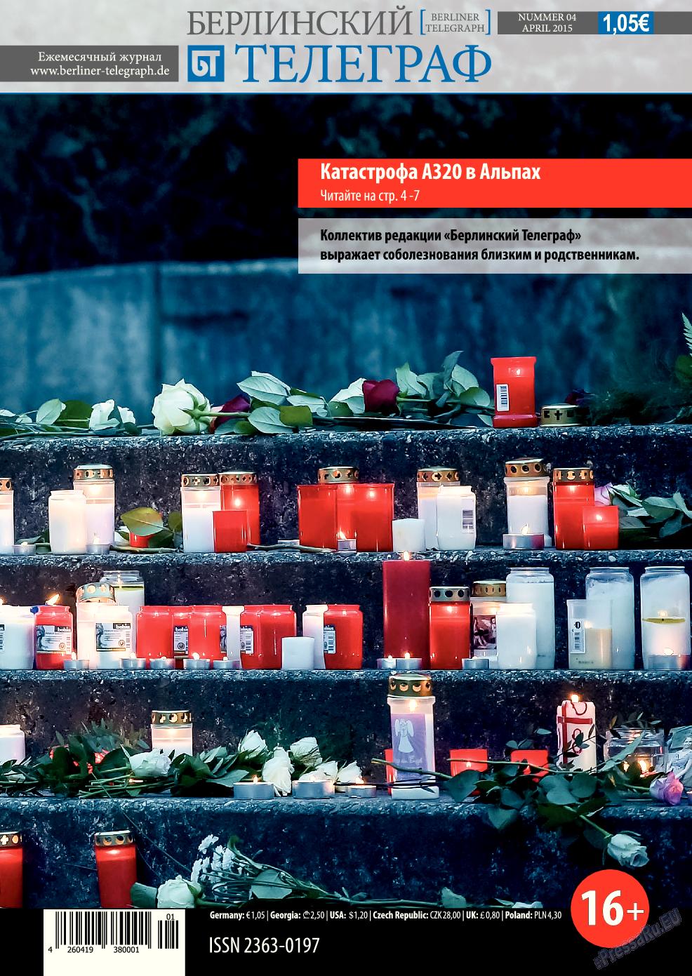 Берлинский телеграф (журнал). 2015 год, номер 4, стр. 1