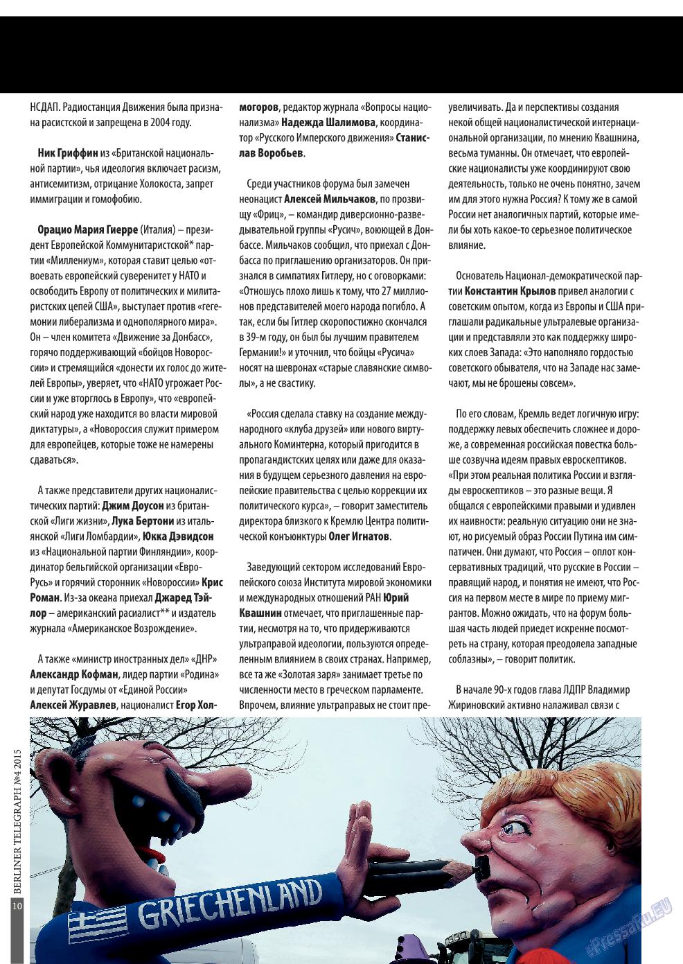 Берлинский телеграф (журнал). 2015 год, номер 4, стр. 10