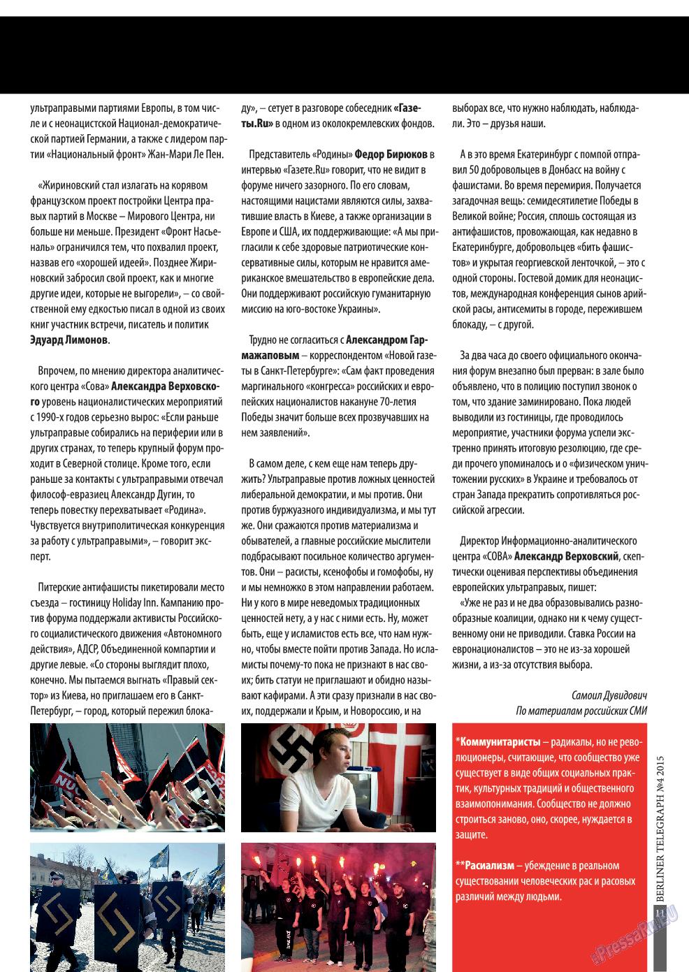 Берлинский телеграф (журнал). 2015 год, номер 4, стр. 11