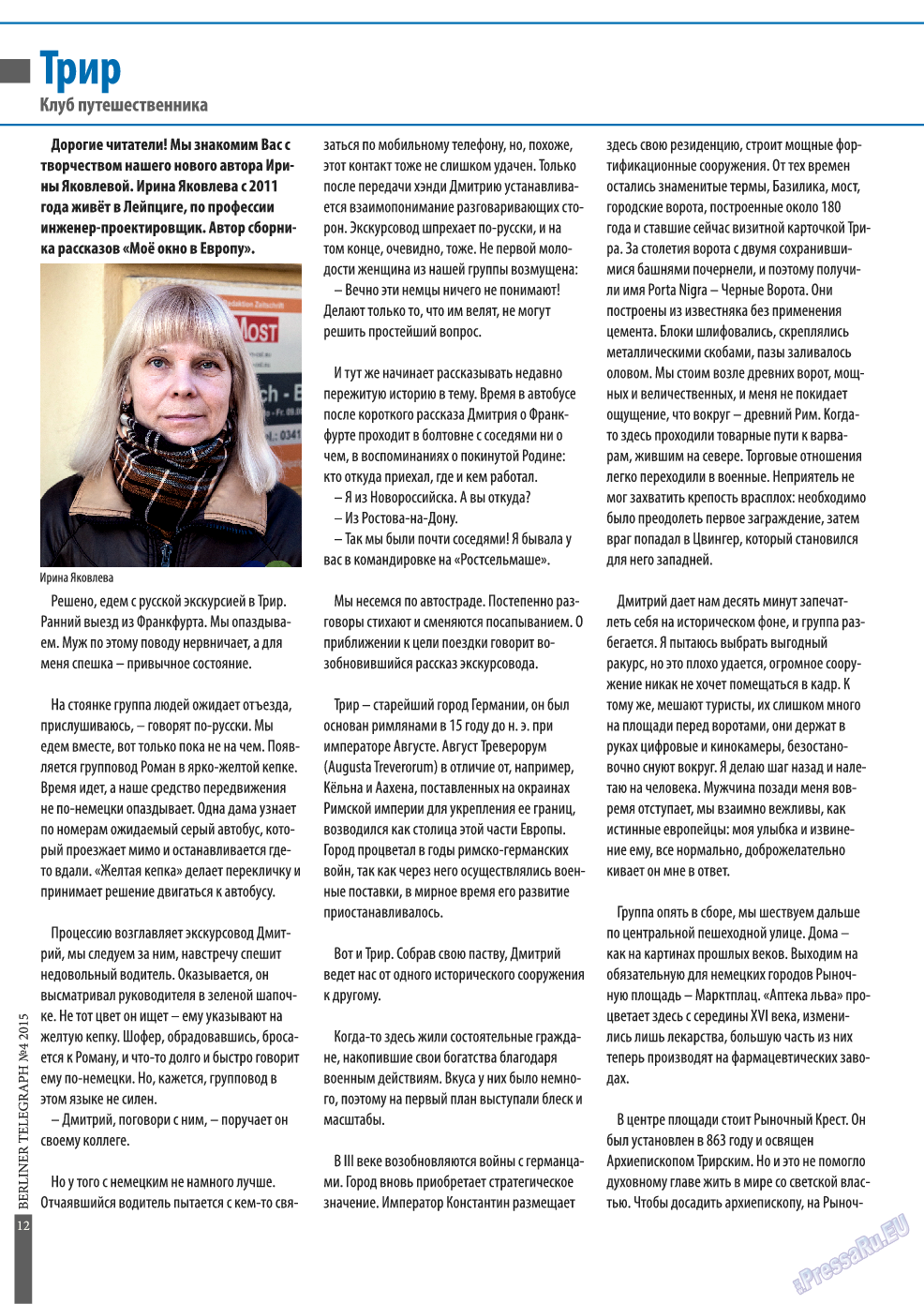 Берлинский телеграф (журнал). 2015 год, номер 4, стр. 12