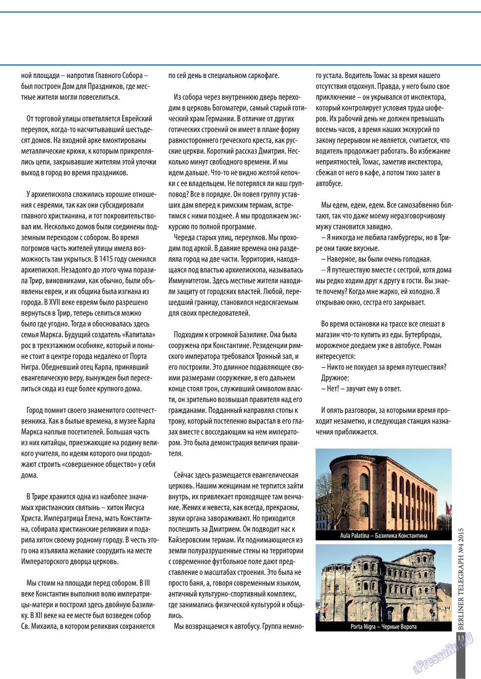 Берлинский телеграф (журнал). 2015 год, номер 4, стр. 13